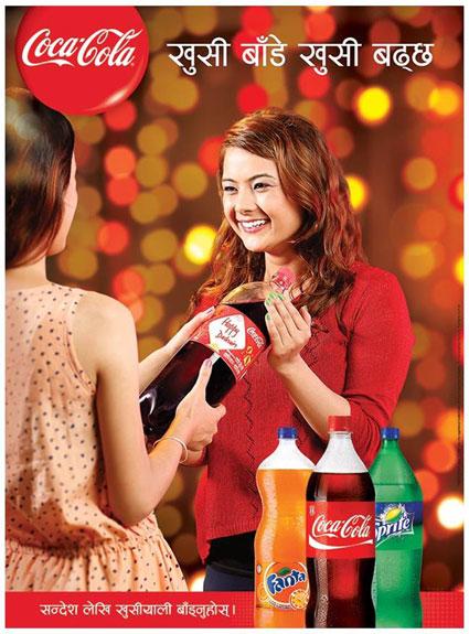 कोका–कोलाको खुसी बाँडे,खुसी बढ्छ योजना
