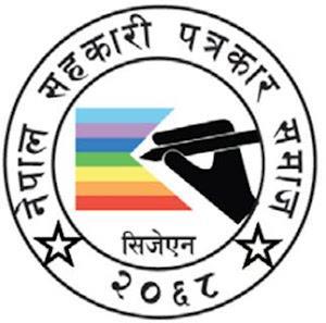 नेपाल सहकारी पत्रकार समाजको चौथो बार्षिक साधारणसभा सम्पन्न