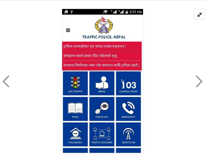 ट्राफिक प्रहरीको सूचना तथा जानकारी अब मोबाइलबाटै थाहा पाउन सकिने