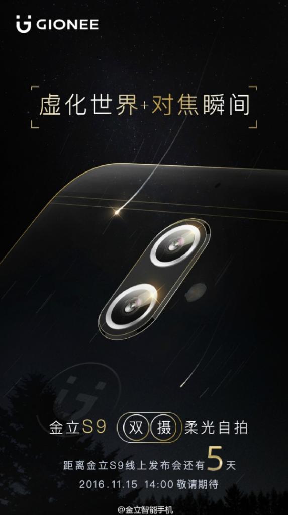 जियोनी एस नाइन स्मार्टफोन आउँदै, जियोनीको पहिलो ड्यूल क्यामरा फोन