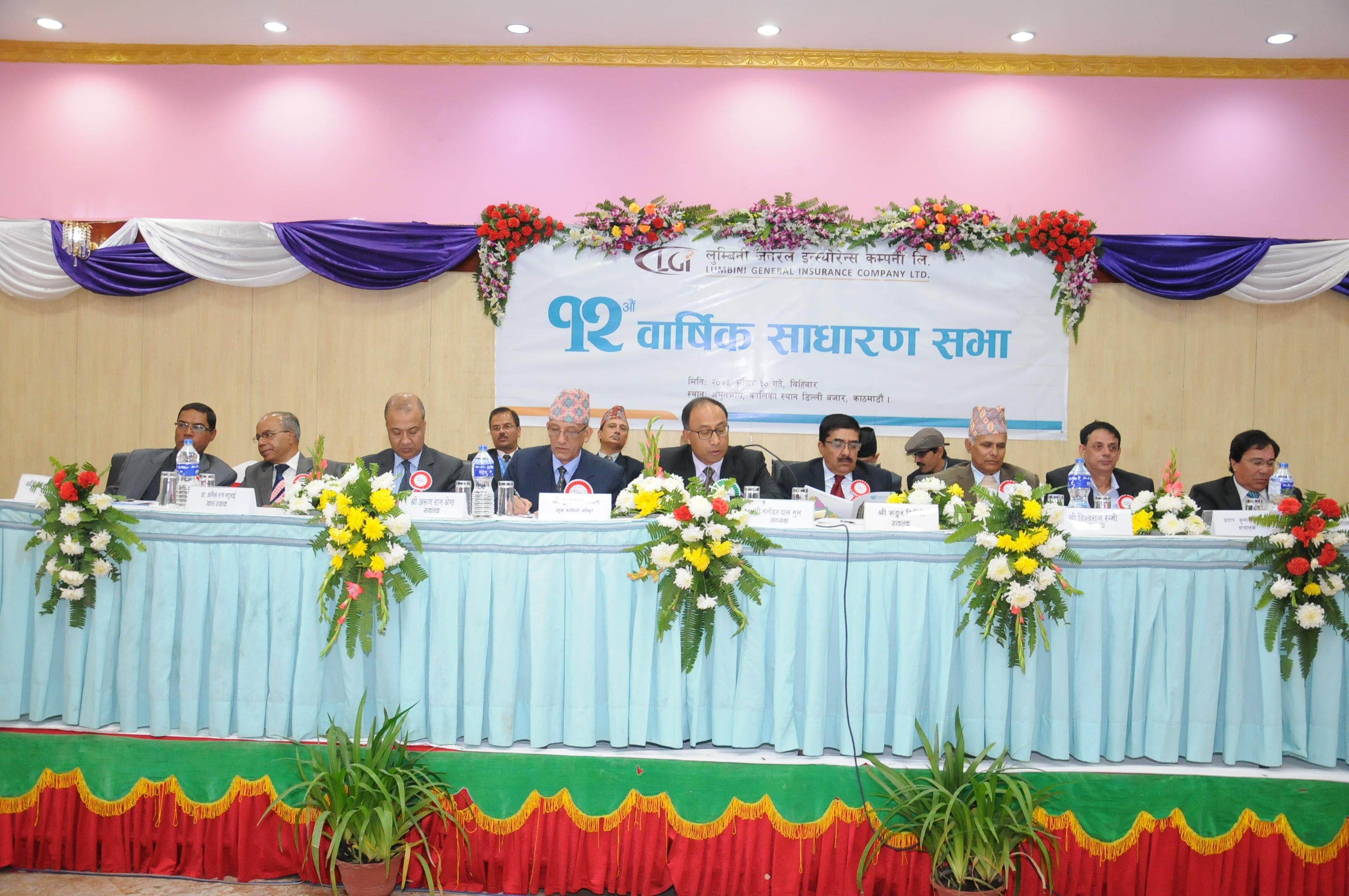 लुम्बिनी जनरल इन्स्योरेन्सद्धारा शेयरधनीहरुलाई १८.१८ प्रतिशत बोनस