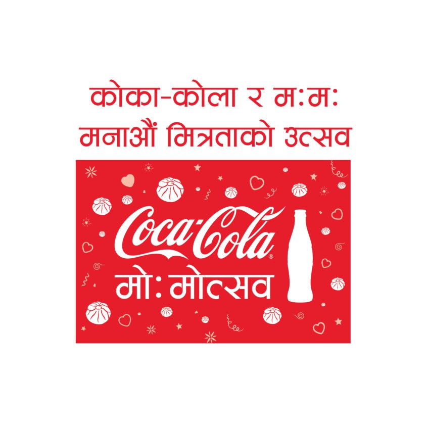 कोका–कोला मोःमोत्सव फेरी आयो