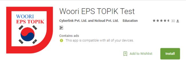 कोरियाली भाषा परीक्षाको तयारी गराउने निःशुल्क मोबाइल एप