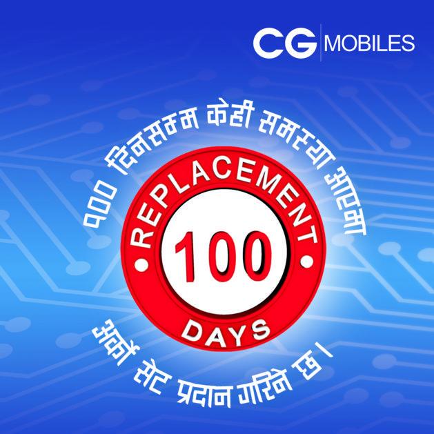 सिजी मोबाइलसको १०० दिने सटही नीति, फिचर फोन बिग्रेमा साटिदिने