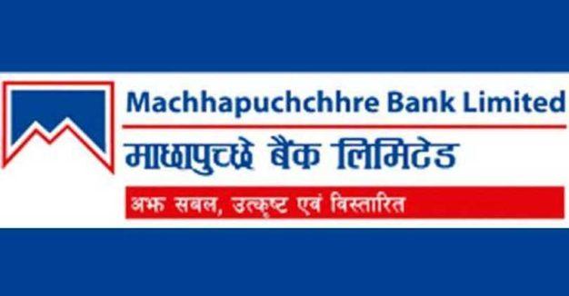 माछापुच्छ्रे बैंकको केन्द्रीय कार्यालय काठमाडौं स्थानान्तरण