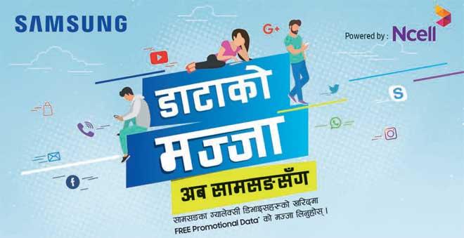 तपाईं नेपाल टेलिकमको सेवाग्राही हो भने नकिन्नुहोस् सामसंगका यी स्मार्टफोनहरु