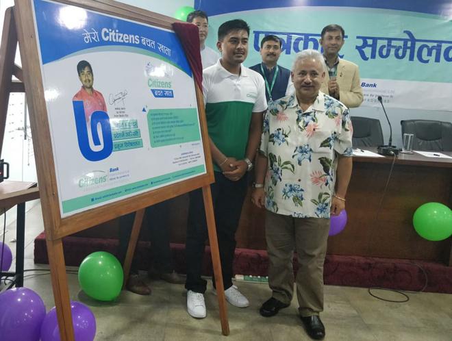 सिटिजन्स बैंकको ब्रान्ड एम्बेसडरमा ज्ञानेन्द्र मल्ल, 'मेरो सिटिजन्स बचत खाता' योजना शुरु