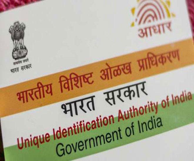 भारतमा आधार कार्डको विषयमा अदातलको महत्वपूर्ण फैसला, मोबाइलनम्बरसँग जोड्न नपर्ने निर्णय