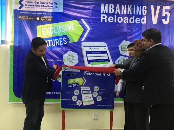 कामना सेवा विकास बैंकले ल्यायो थप सुबिधासहितको मोबाईल बैंकिङ सेवा