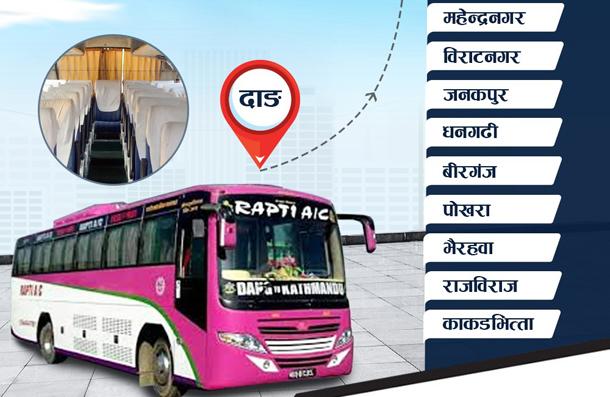 राप्ती यातायात पूर्ण अटोमेशनमा, कुनैपनि गन्तव्यका टिकट अनलाइनबाट काट्न सकिने