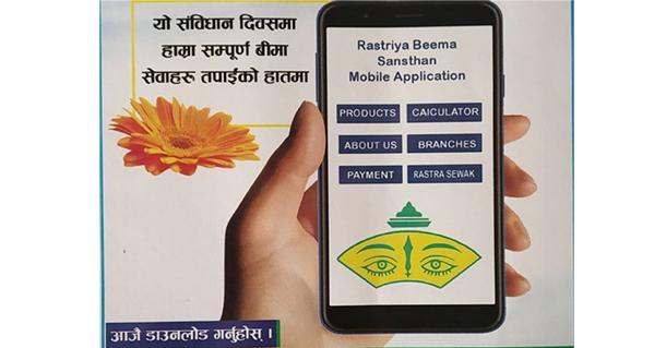 मोबाइलबाटै राष्ट्रिय बीमा संस्थानको सेवा लिन सकिने, एन्ड्रोयड मोबाइल एप्लिकेशन सार्वजनिक