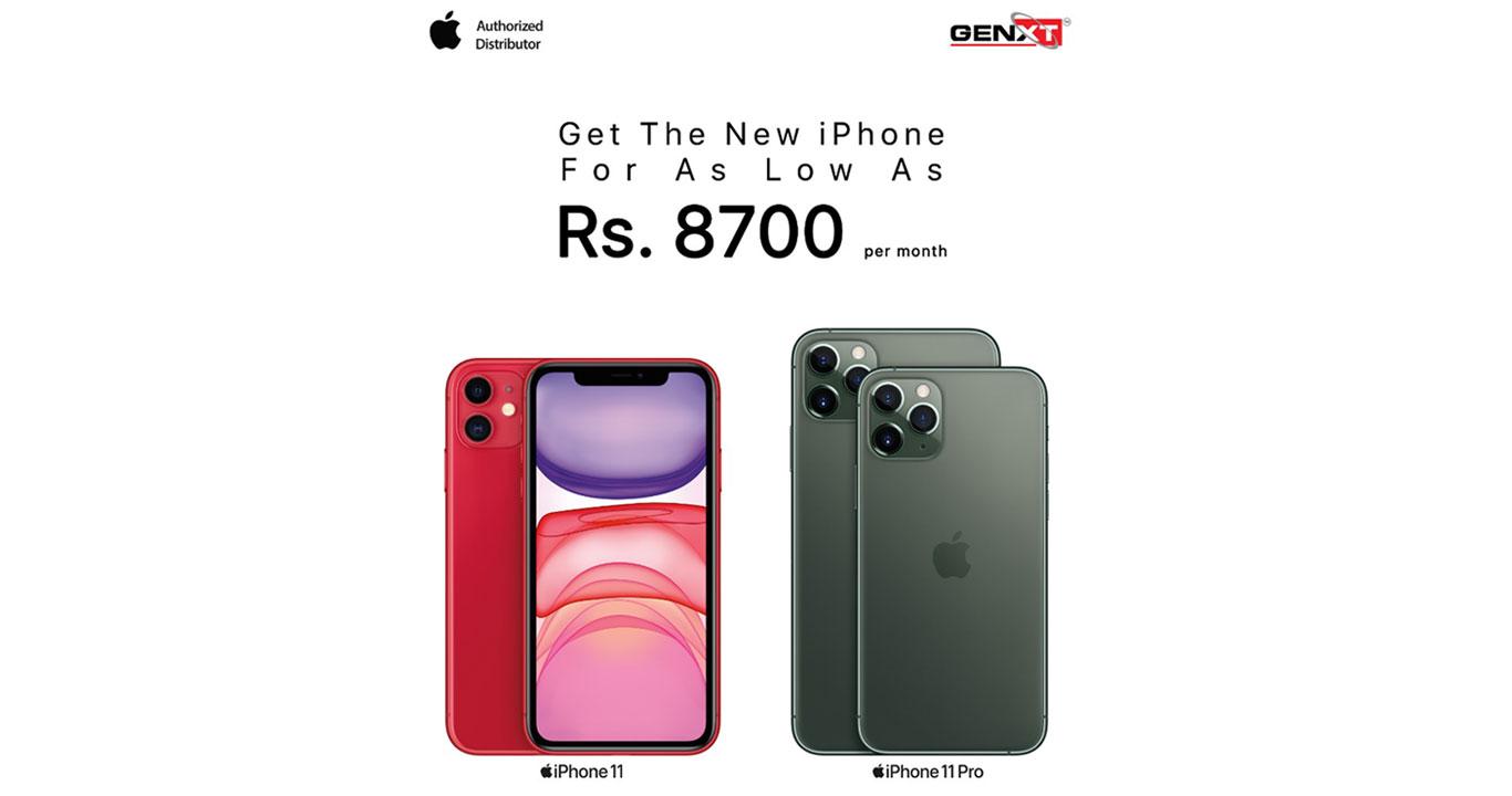 नयाँ आइफोन किन्ने योजनामा हुनुहुन्छ ? ८ हजार ७ सय रुपैयाँ मासिकमा नै पाईन्छ आइफोन ११