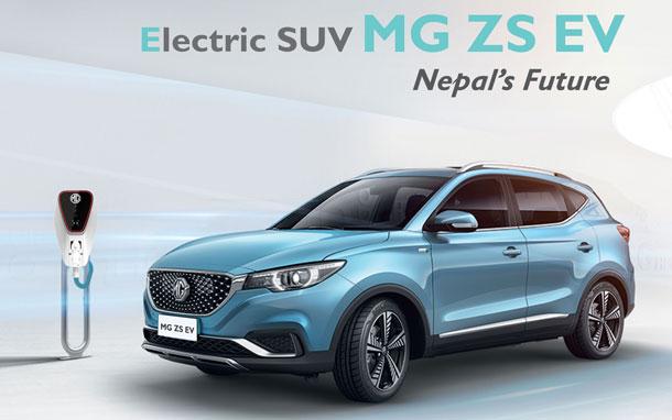 एमजीको इलेक्ट्रिक गाडी एमजी जेडएसको युरोपमा ३ हजार बढि अर्डर, नेपालमा १५० वटा बुकिङ्ग