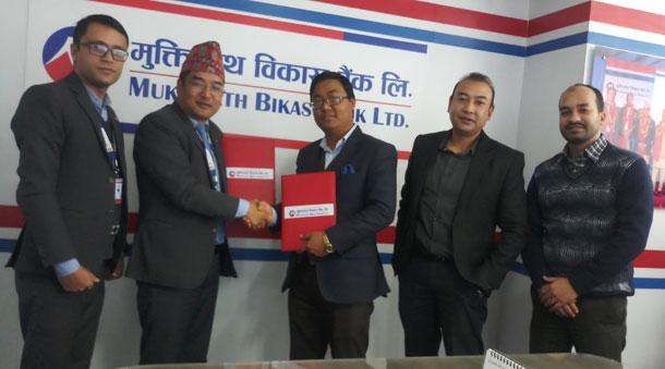 एनआईबिएल सहभागिता फण्डका इकाईहरुको खरिद बिक्रीका लागि वितरण केन्द्र नियुक्त