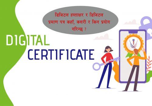यस कारणले सुरक्षित छ डिजिटल हस्ताक्षर र डिजिटल प्रमाण पत्र, थाहा पाउनुस् कसरी काम गर्दछ