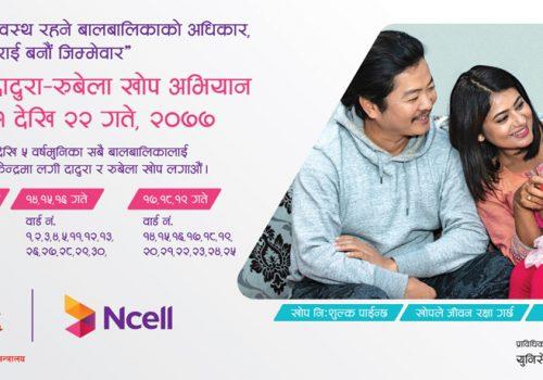 काठमाडौं महानगरपालिकामा 'राष्ट्रिय दादुरा–रुबेला खोप अभियान २०७७' शुरु, एनसेलको सहयोग