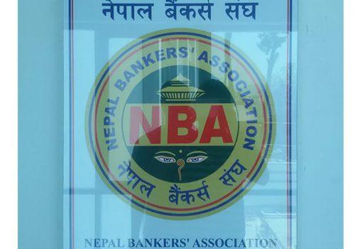 डिजिटल बैंकिङ्ग प्रयोग गर्न नेपाल बैंकर्स संघको आग्रह