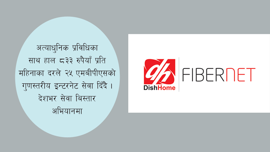 देशको हरेक क्षेत्रमा इन्टरनेट बिस्तार गर्दै डिसहोम फाइबरनेट, ८३३ रुपैयाँमै २५ एमबीपीएसको सेवा