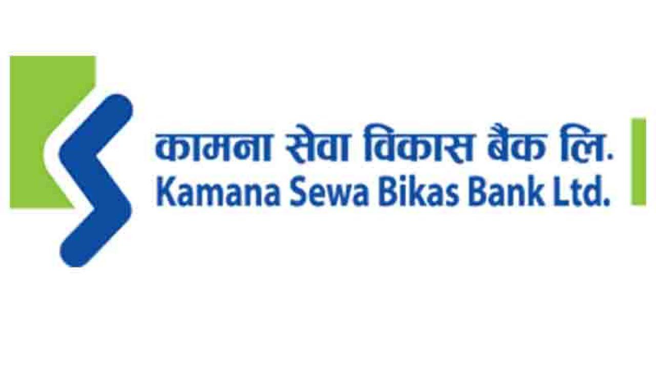 कामना सेवा विकास बैंकको 'सोसल मिडिया बैंकिङ प्लेटफर्म', यी सेवा अब घरबाटै पाइने