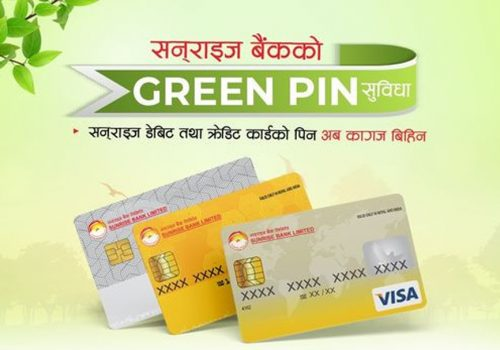 सनराइज बैंकको ग्रीनपिन सेवा सुरु, डेबिट तथा क्रेडिट कार्डको पिन अब कागजबिहीन