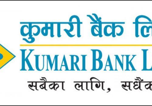 कुमारी बैंकको मोबाइल बैकिङ्गबाटै अब कर्जा पाईने, अन्य निवेदन तथा कागजात नचाहिने