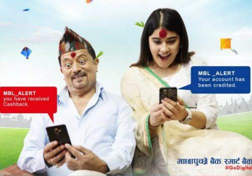 माछापुच्छ्रे बैंकबाट डिजिटल दक्षिणा पठाउँदा १०० रुपैयाँसम्म क्यासब्याक पाईने