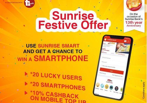सनराइज बैंक चाडवाड विशेष योजना २० जनालाई स्मार्टफोन, पहिलो मोबाइल टपअपमा १०० क्यासब्याक