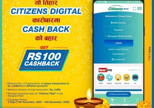 सिटिजन्स बैंकको मोबाइल बैंकिङमा क्यासब्याक योजना