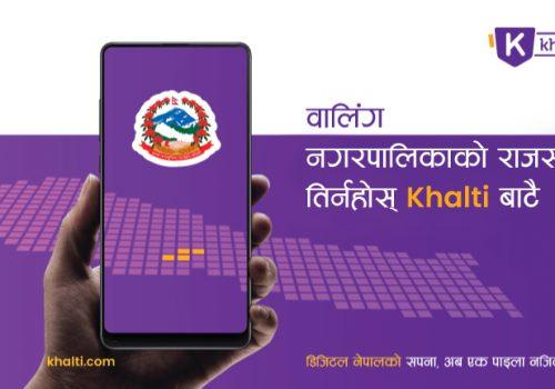 वालिंङ नगरपालिकाकाे राजस्व अब खल्ती डिजिटल वालेटबाट तिर्न सकिने