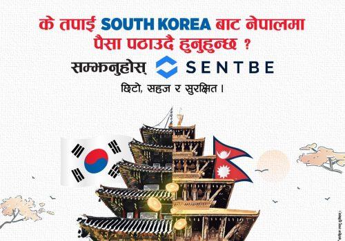 दक्षिण कोरियाबाट अनलाइन रेमिट्यान्स पठाउन सकिने, एनआईसी एशिया बैंकसँग सम्झौता