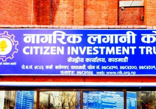 नागरिक लगानी कोषको नागरिक पेन्सन योजनाको अनलाइन रजिष्ट्रेसन सेवा शुरु