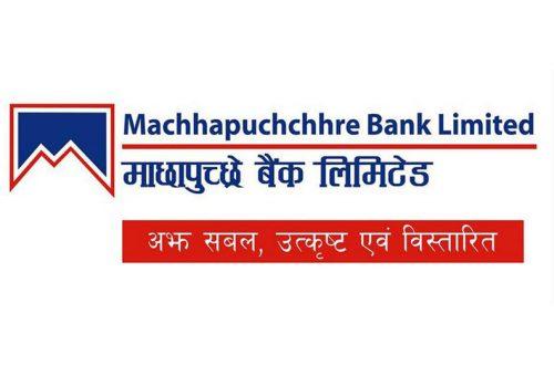 बाँकेको नेपालगञ्जमा माछापुच्छ्रे बैंकको एकैदिन ४ स्थानमा क्युआर कोड सेवा