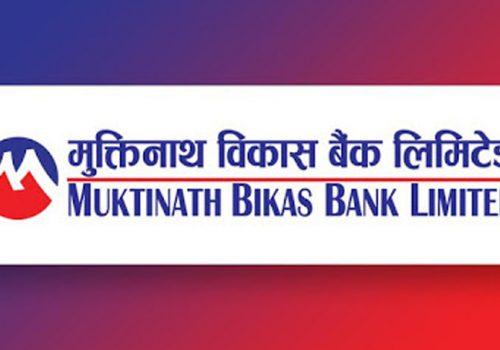 मुक्तिनाथ विकास बैंक १५ औं वर्षमा, भिसा कन्ट्याक्टलेस डेबिट कार्ड संचालन