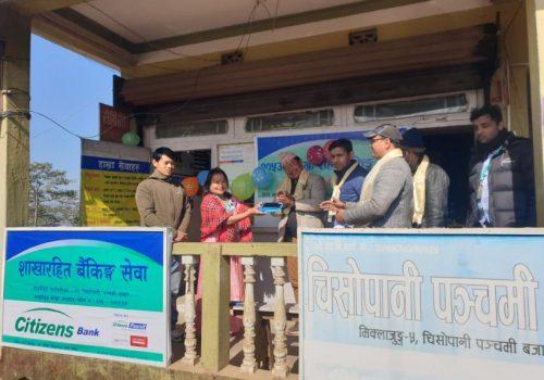 काठमाडौं र इलाममा सिटिजन्स बैंकको शाखारहित बैंकिङ सेवा