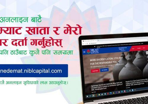 एनआईबिएल एस क्यापिटलमा अनलाइनबाटै डिम्याट खाता र मेरो सेयर दर्ता गर्न सक्ने