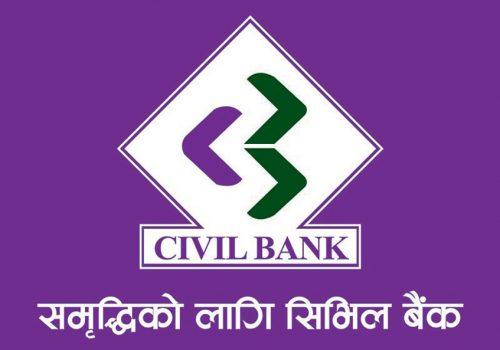 सिभिल बैंकको नेतृत्वमा फेरबदल, सुनिल कुमार पोखरेल कायम मुकायम प्रमुख कार्यकारी अधिकृत