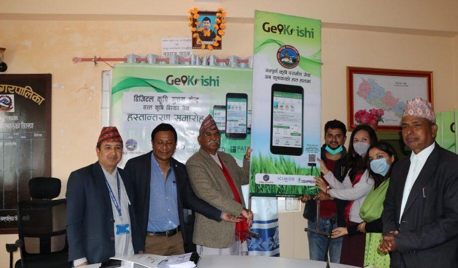 किसानले 'जिओ कृषि एप' मार्फत कृषि उपजको जानकारी लिँदै