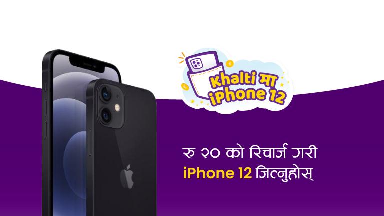 'खल्तीमा आइफोन १२' अभियान, खल्ती भाइबर कम्युनिटीमा जोडिई आइफोन १२ जित्न सकिने