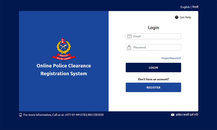 'पुलिस क्लियरेन्स रिपोर्ट' अब अनलाइनमार्फत नै लिन सकिने