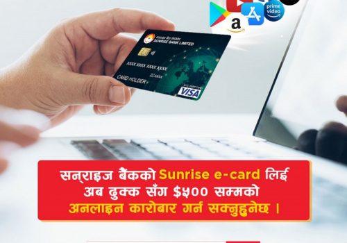 सनराइज बैंकको सनराइज ई–कार्ड, विदेशी इकमर्स साइटमा खरिद गर्दा भुक्तानी गर्न सकिने