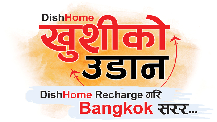 DishHome launches 'Khushi Ko Udaan' scheme for active users