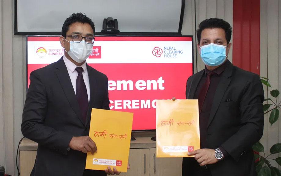 सनराइज बैंकले कर्पोरेट पे प्रणाली प्रदान गर्ने, नेपाल क्लियरिङ्ग हाउससँग सम्झौता
