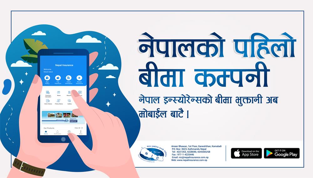 नेपाल इन्स्योरेन्सका बीमितले अबदेखि मोबाइलबाटै बीमा भुक्तानी गर्न सक्ने