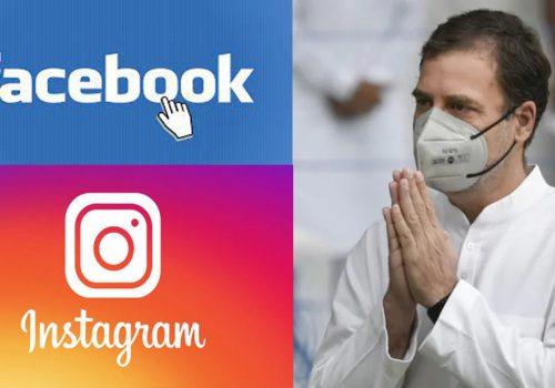 फेसबुक तथा इन्स्टाग्रामले हटायो भारतीय नेता राहुल गान्धीको पोस्ट