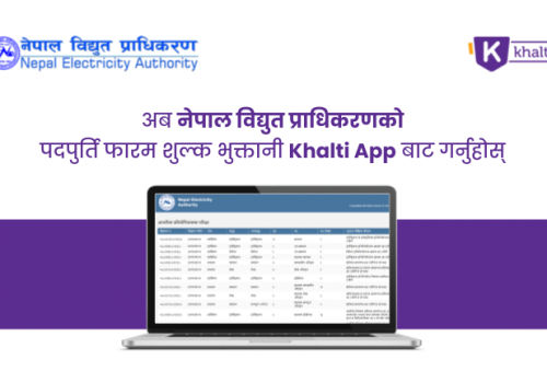 Nepal Electricity Authority vacancy application form fee payable from Khalti Digital Wallet