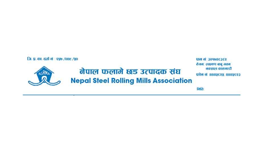 यस्तो छ बजेट नीतिको विषयमा नेपाल रोलिङ्ग मिल्स एशोसिएसनको आधिकारिक धारणा