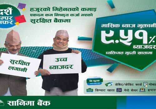 सानिमा बैंकले ल्यायो बडा दशैंको अवसरमा विशेष योजना