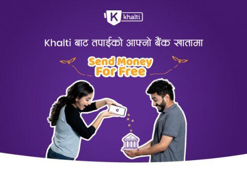 Khalti offers a free Khalti to Bank Transfer service