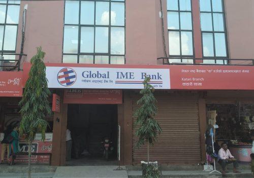 ग्लोबल आइएमई बैंकको २८३ औँ शाखा उदयपुरको कटारी बजारमा